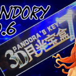 Pandory 1.0.6 RELEASED!